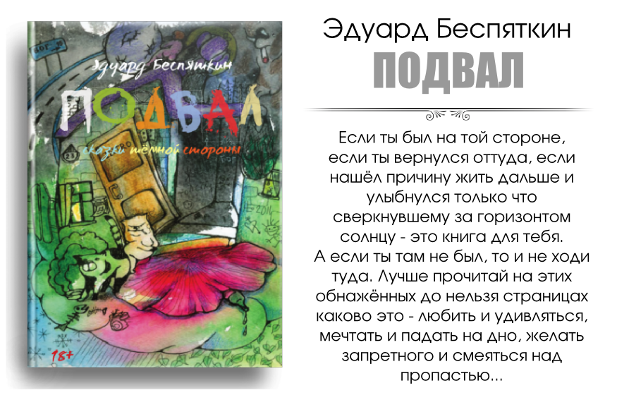 Bespyatkin Беспяткин рассказы, песни, музыка, видео, биография