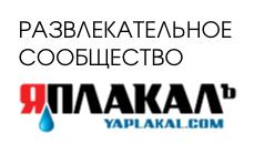 развлекательное сообщество ЯПлакалЪ