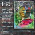 Book Trailer на новую книгу Эдуара Беспяткина «Подвал»